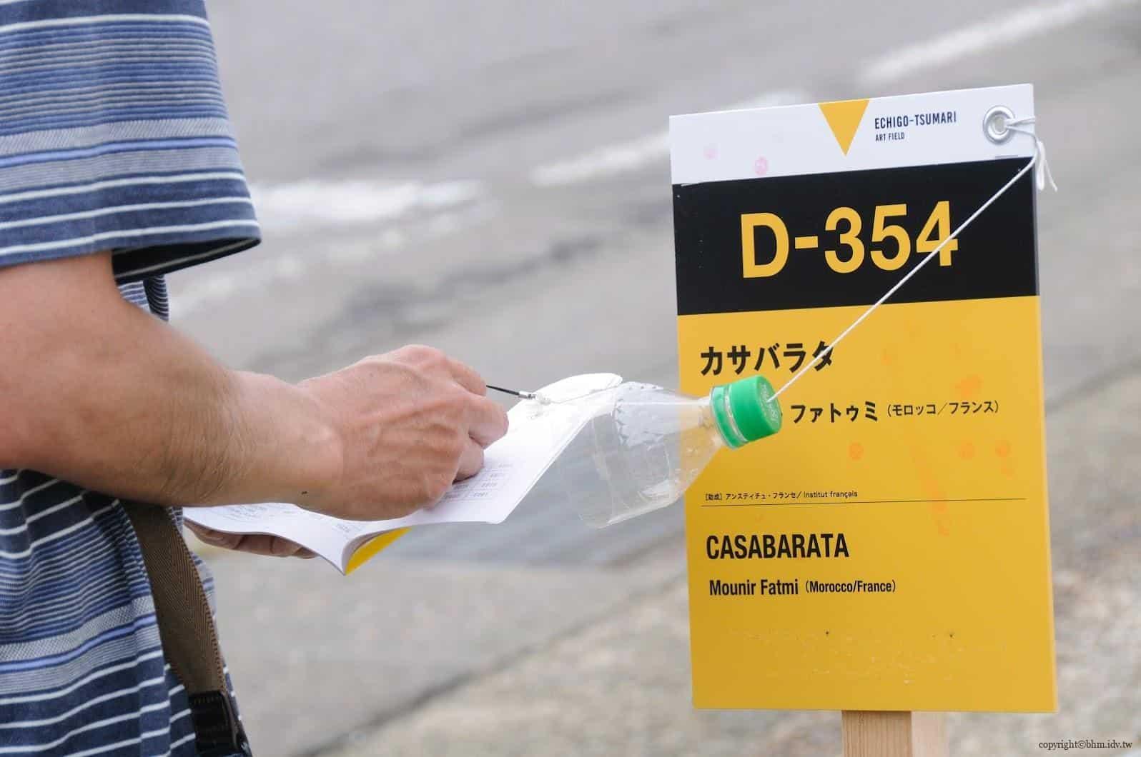 摩尼爾‧范特米,CASABARATA,越後妻有大地藝術祭提供的集章點,設計上透過將印章放在切了一半的保特瓶蓋避免汙穢或雨淋,很有巧思 casabarata CASABARATA CASABARATA 04