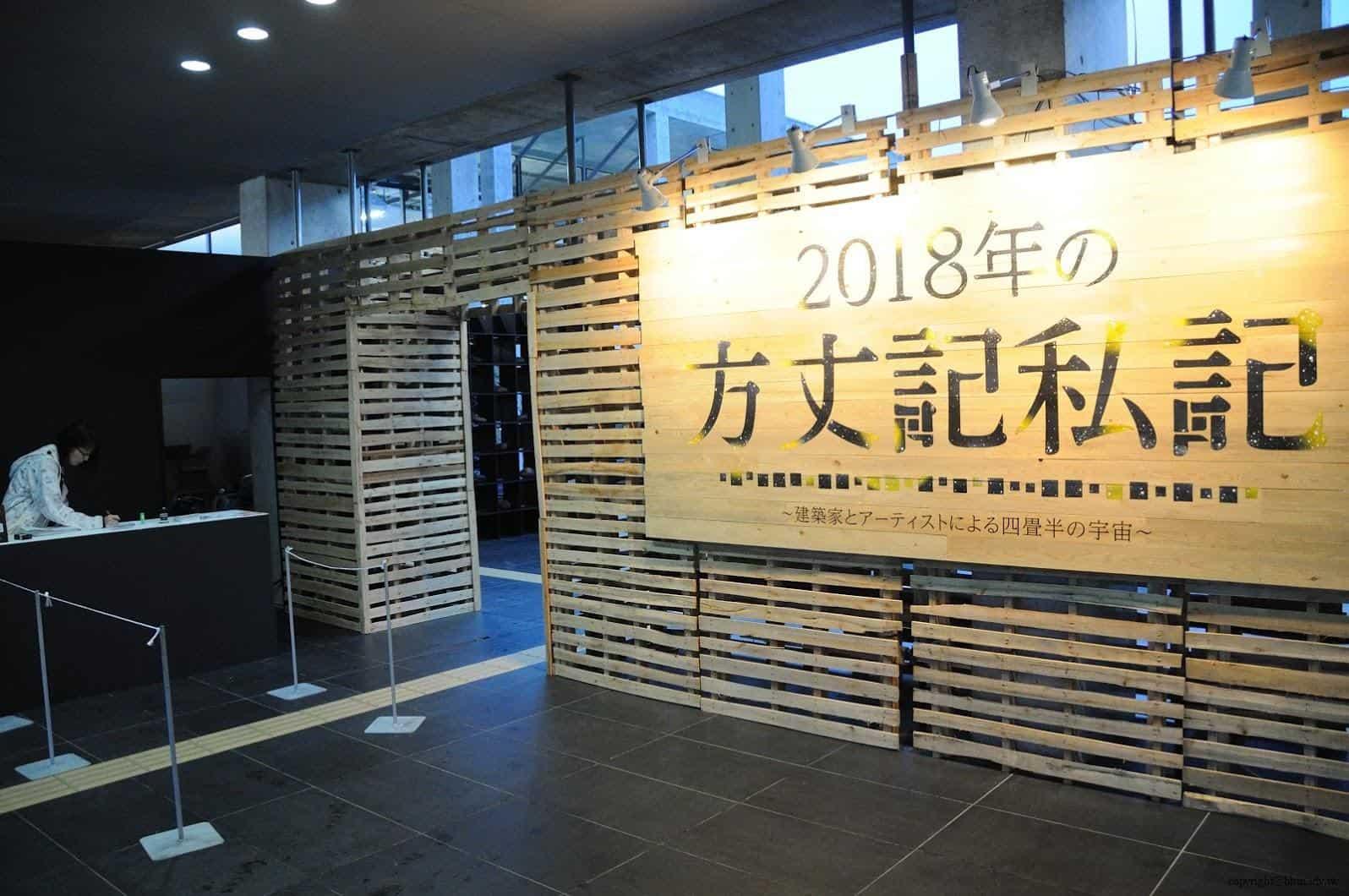 原廣司+ATELIER建築研究所,越後妻有里山現代美術館,2018企劃展「方丈記私記」,千變萬化的方格世界,讓藝術家們在長寬高皆約3公尺的「一方丈」空間裡,打造出他們想像中的世界 越後妻有里山現代美術館 越後妻有里山現代美術館 echigo tsumari kouryukan echigo tsumari exchange center 03