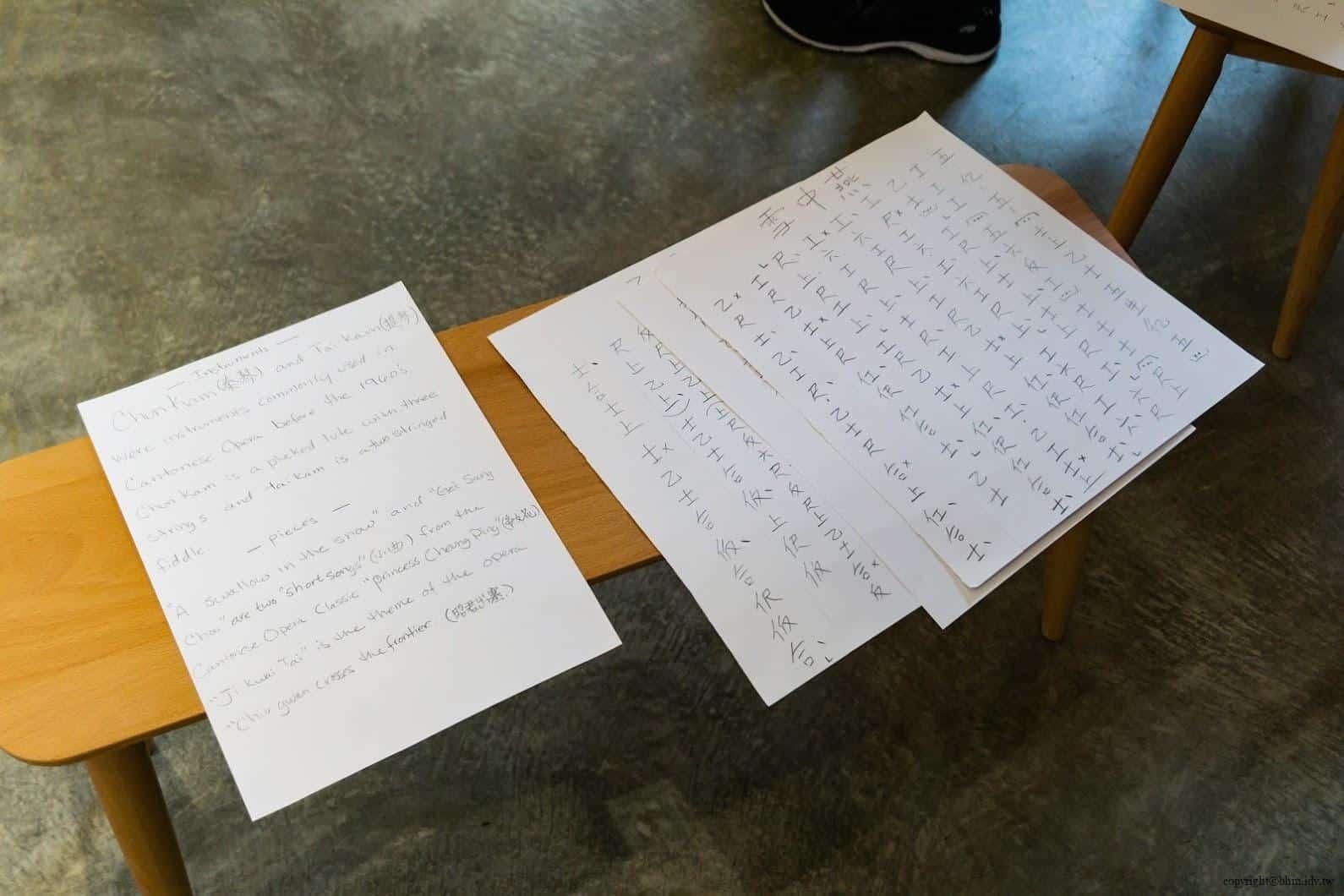 葉晉亨,香港部屋,前往當天現場正在進行中國音樂秦琴+提琴的演奏節目,並提供琴譜給遊客閱讀了解意涵 香港部屋 香港部屋 hong kong house 04