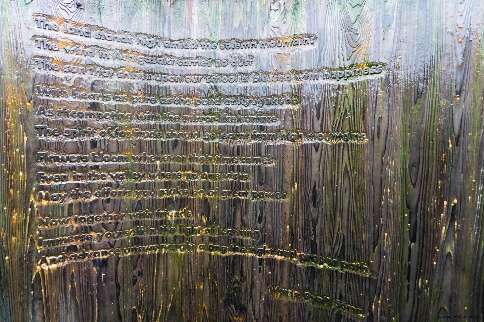田口行弘,送水,遊客可進入其中後可看到側面有關水的語言與故事 越後妻有 送水 okurimizu 06 0x0