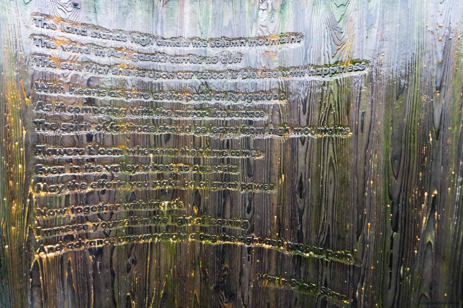 田口行弘,送水,遊客可進入其中後可看到側面有關水的語言與故事 越後妻有 送水 okurimizu 06