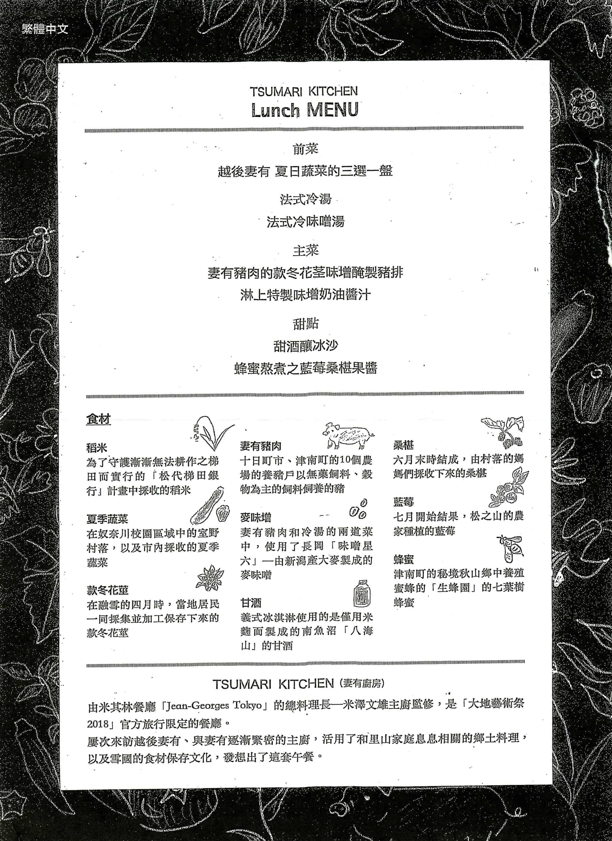 奴奈川校園-TSUMARI KITCHEN,米澤文雄(Jean-Georges),中文菜單 art-field 奴奈川校園-TSUMARI KITCHEN tsumari kitchen 01